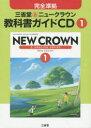 【新品】【本】三省堂ニュークラウン教科書ガイドCD 1