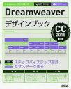 【新品】【本】Dreamweaverデザインブック エビスコム/著