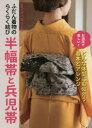 【新品】【本】ふだん着物のらくらく結び半幅帯と兵児帯 オハラリエコ/監修