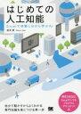 【新品】【本】はじめての人工知能 Excelで体験しながら学ぶAI 淺井登/著