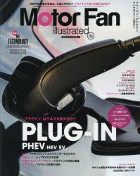 【新品】【本】モーターファン・イラストレーテッド 図解・自動車のテクノロジー Volume114 プラグインはクルマを変えるか?PHEV/HEV/EV