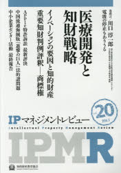 【新品】【本】IPマネジメントレビュー Vol.20 知的財産教育協会/編集・制作