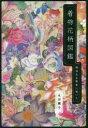 【新品】【本】着物花柄図鑑 明治大正昭和に咲いた 永田欄子/著