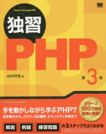 【新品】【本】独習PHP 山田祥寛/著