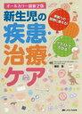 【新品】【本】新生児の疾患・治療・ケア 家族への説明に使える!イラストでわかる 楠田聡/監修