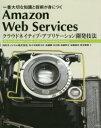 【新品】【本】Amazon Web Servicesクラウドネイティブ・アプリケーション開発技法 一番大切な知識と技術が身につ…