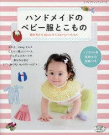 ac7088a6667fe  新品  本 ハンドメイドのベビー服とこもの 新生児から80cmサイズの