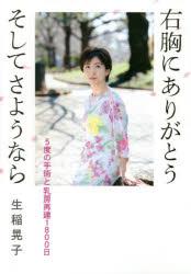【新品】【本】右胸にありがとうそしてさようなら 5度の手術と乳房再建1800日 生稲晃子/著