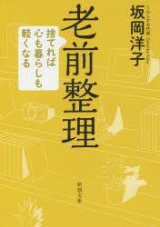 【新品】【本】老前整理 捨てれば心も暮らしも軽くなる 坂岡洋子/著