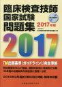 【新品】【本】臨床検査技師国家試験問題集 2017年版 日本臨床検査学教育協議会/編