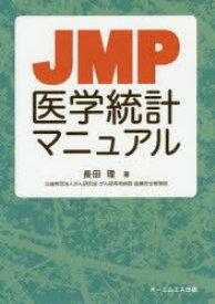 【新品】JMP医学統計マニュアル 長田理/著