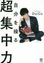 【新品】【本】自分を操る超集中力 DaiGo/著