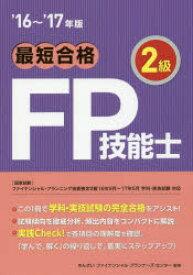 【新品】【本】最短合格2級FP技能士 '16〜'17年版 きんざいファイナンシャル・プランナーズ・センター/編著