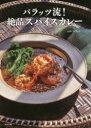 【新品】【本】バラッツ流!絶品スパイスカレー メタ・バラッツ/著