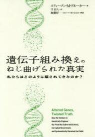 【新品】【本】遺伝子組み換えのねじ曲げられた真実 私たちはどのように騙されてきたのか? スティーブン・M・ドルーカー/著 守信人/訳