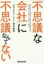 【新品】【本】「不思議な会社」に不思議なんてない 荒木恭司/著