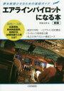 【新品】【本】エアラインパイロットになる本 夢を実現させるための進路ガイド 〔2016〕新版 阿施光南/著