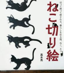 【新品】【本】ねこ切り絵 切って飾って癒される、暮らしを彩る猫、ねこ、ネコ 高木亮/著