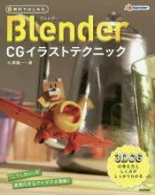 無料ではじめるBlender CGイラストテクニック 3DCGの考え方としくみがしっかりわかる 大澤龍一/著