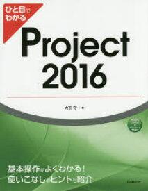 【新品】【本】ひと目でわかるProject 2016 大石守/著