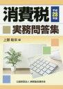 【新品】【本】消費税実務問答集 平成28年版 上願敏来/編