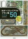 【新品】【本】Nゲージレイアウトプラン集50 池田邦彦/著