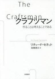 【新品】【本】クラフツマン 作ることは考えることである リチャード・セネット/著 高橋勇夫/訳