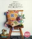 【新品】【本】かぎ針編みで咲かせよう季節のお花モチーフ200の編み図デザイン