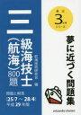 【新品】【本】三級海技士〈航海〉800題 問題と解答〈25/7〜28/4〉 平成29年版 航海技術研究会/編