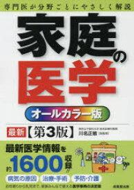 【新品】家庭の医学 オールカラー版 川名正敏/総監修