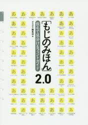 【新品】【本】もじのみほん 仮名で見分けるフォントガイド 2.0 アイデア編集部/編