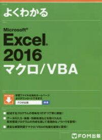 【新品】【本】よくわかるMicrosoft Excel 2016マクロ/VBA 富士通エフ・オー・エム株式会社/著制作