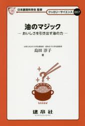 【新品】【本】油のマジック おいしさを引き出す油の力 島田淳子/著