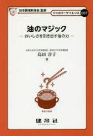 油のマジック おいしさを引き出す油の力 島田淳子/著