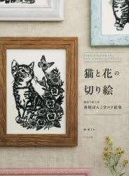 【新品】【本】猫と花の切り絵 猫切り絵工房葵屋ぽんこ堂の下絵集 榊寧子/著
