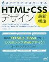 【新品】【本】6ステップでマスターするHTML+CSSデザイン最新標準 フレキシブルボックスレイアウトを使った、レスポンシブWebデザインの本格的レイアウトテク...