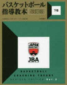 【新品】【本】バスケットボール指導教本 下巻 日本バスケットボール協会/編