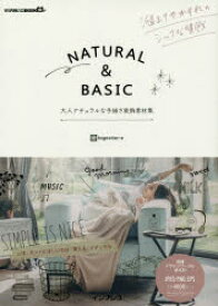 【新品】【本】NATURAL & BASIC 大人ナチュラルな手描き装飾素材集 ingectar‐e/著