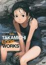 【新品】【本】LO画集2−A TAKAMICHI LO たかみち 著