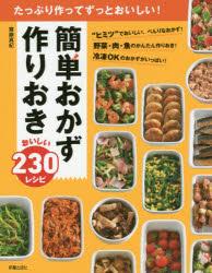 【新品】【本】簡単おかず作りおきおいしい230レシピ たっぷり作ってずっとおいしい! 齋藤真紀/著
