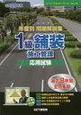 【新品】【本】年度別問題解説集1級舗装施工管理応用試験 平成29年度
