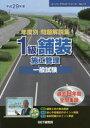 【新品】【本】年度別問題解説集1級舗装施工管理一般試験 平成29年度