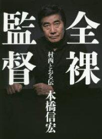 全裸監督 村西とおる伝 本橋信宏/著