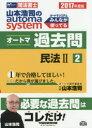 【新品】【本】山本浩司のautoma systemオートマ過去問 司法書士 2017年度版2 山本浩司/著