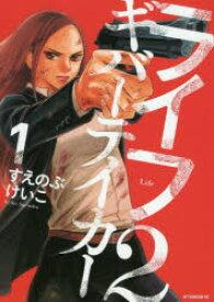 【新品】【本】ライフ2ギバーテイカー 1 すえのぶけいこ/著