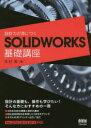 設計力が身につくSOLIDWORKS基礎講座 木村昇/著