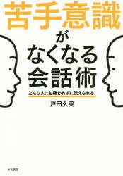 【新品】【本】苦手意識がなくなる会話術 どんな人にも嫌われずに伝えられる! 戸田久実/著