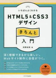 いちばんよくわかるHTML5 & CSS3デザインきちんと入門 狩野祐東/著