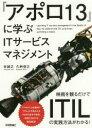 【新品】【本】『アポロ13』に学ぶITサービスマネジメント 映画を観るだけでITILの実践方法がわかる! 谷誠之/著 久納信之/著
