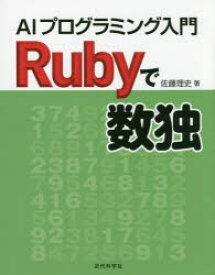 【新品】【本】Rubyで数独 AIプログラミング入門 佐藤理史/著